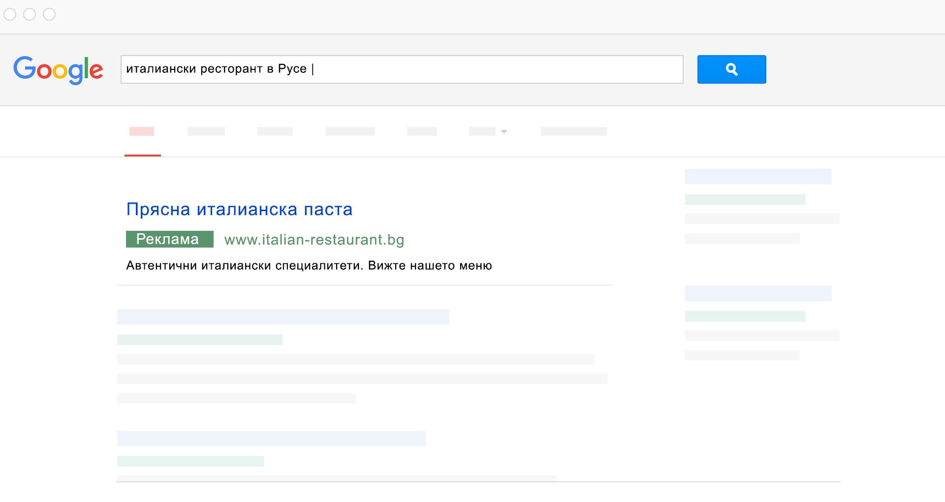 реклама гугъл